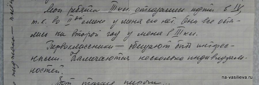 Письмо Наташи Васильевой брату 1