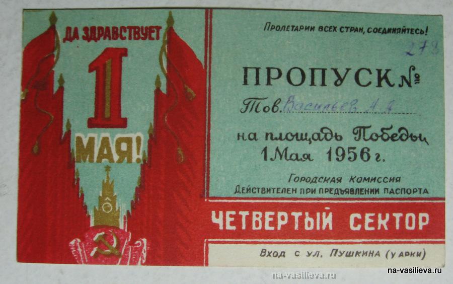 Пропуск 1956