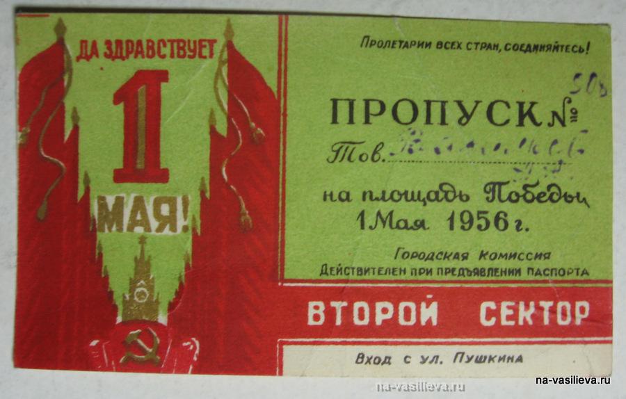 Пропуск 1956 2