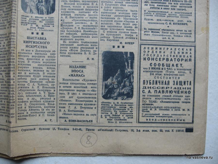 Манас Васильев 2