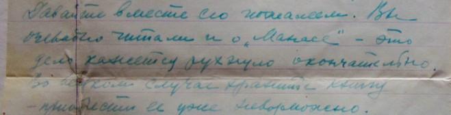 Петров письмо