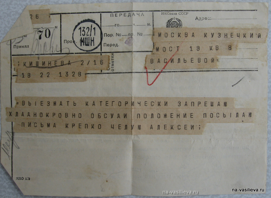 телеграмма в Москву