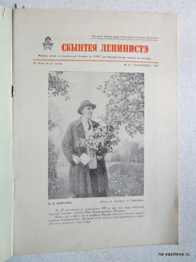 журнал 1955
