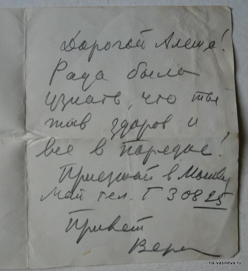 Письма В Аралова
