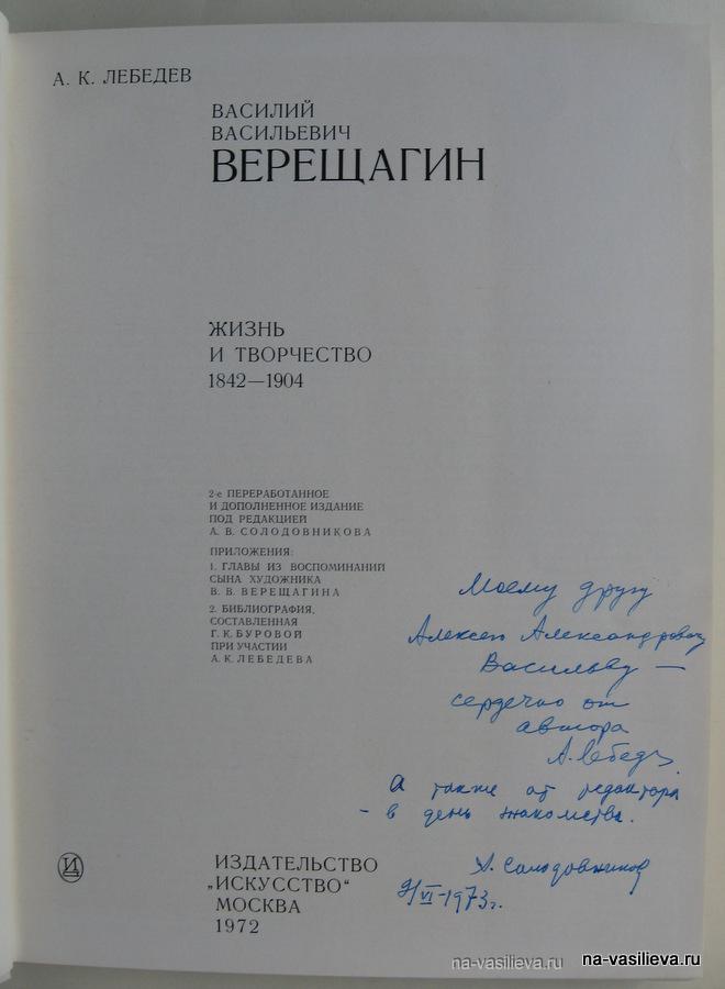 Лебедев 2