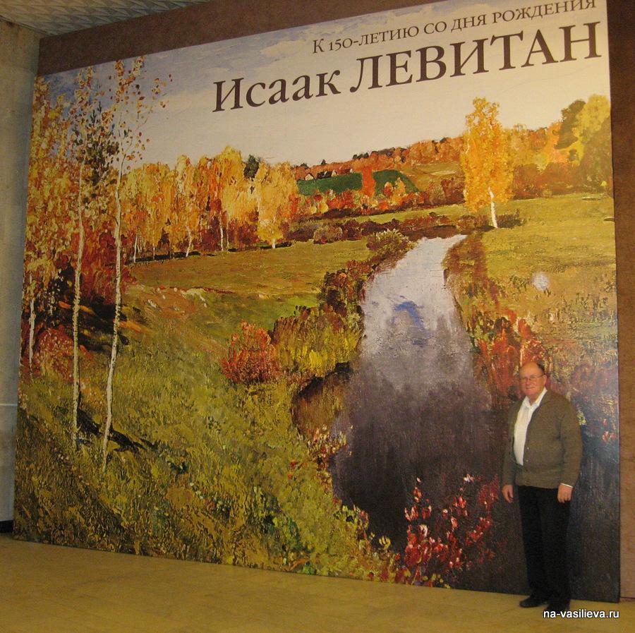 Левитан выставка