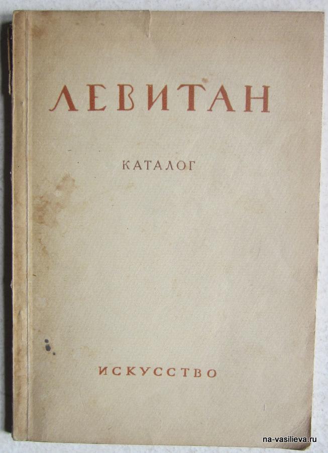 Левитан Каталог 1