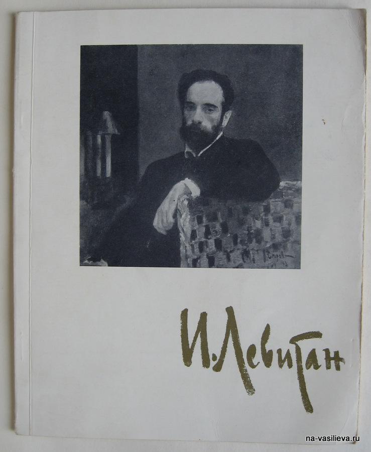 Левитан монография Федоров-Давыдова
