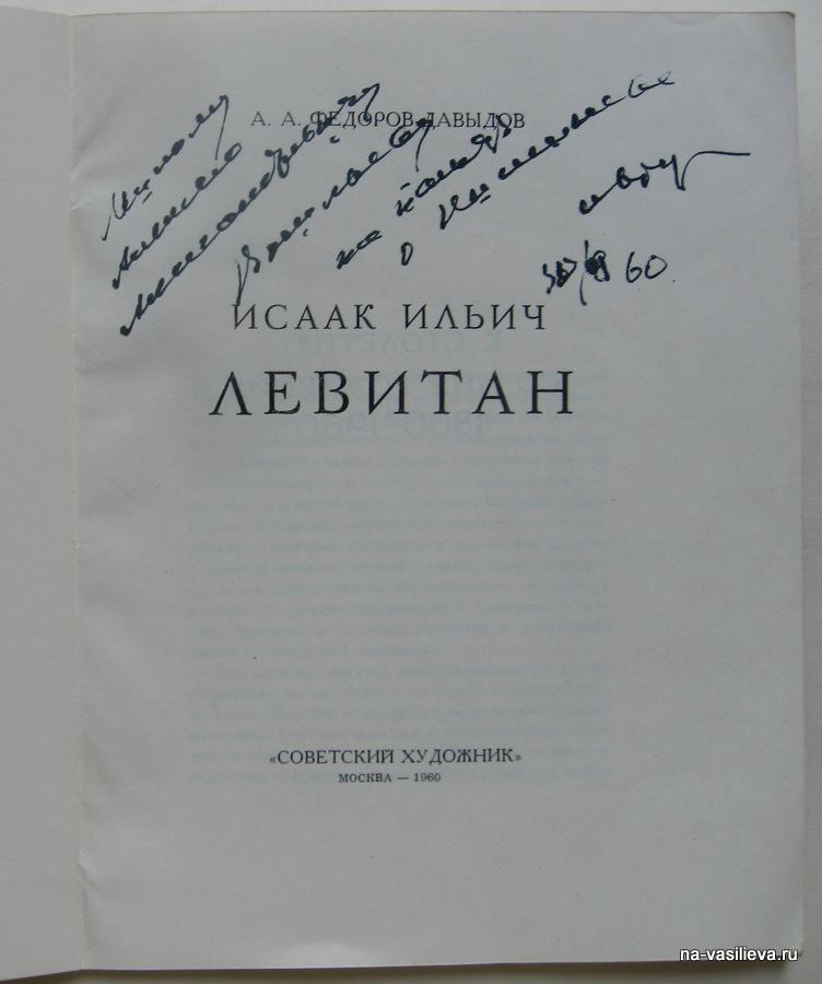 Левитан монография Федоров-Давыдова автограф
