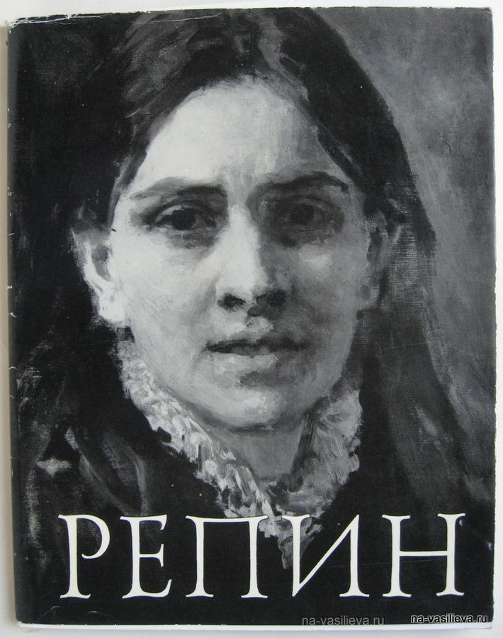 Федоров-Давыдов Репин