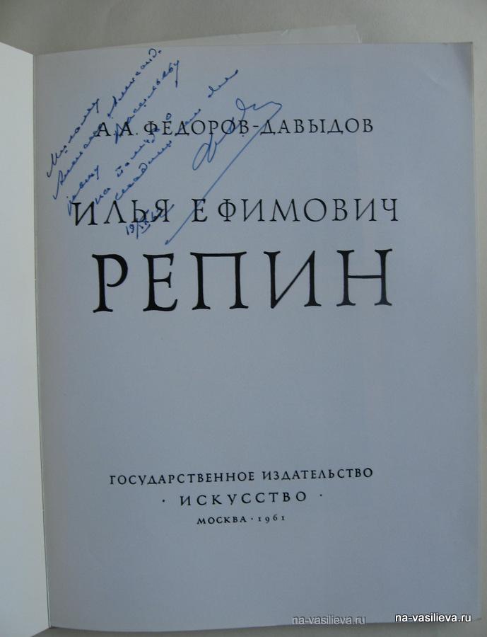 Федоров-Давыдов Репин автограф