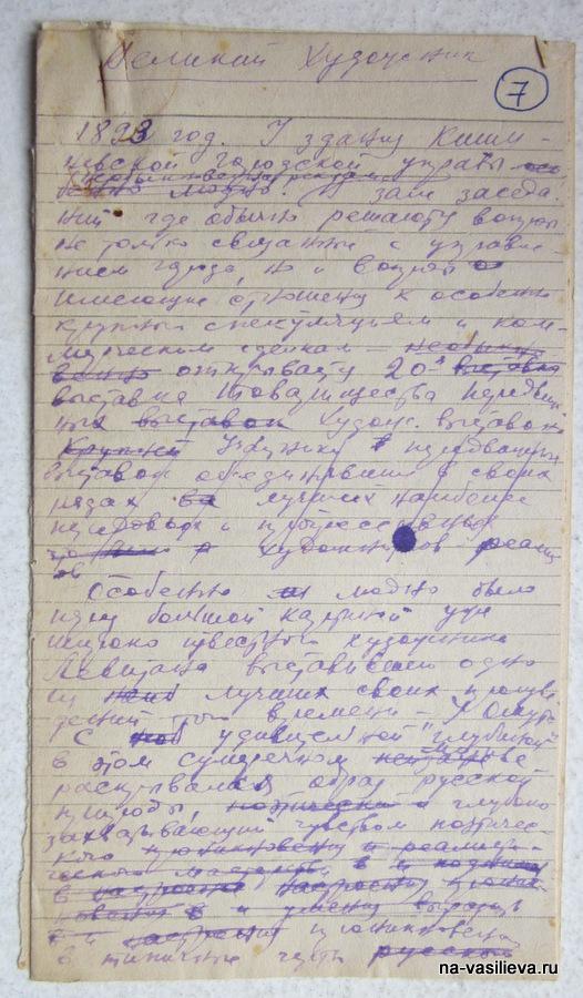 рукописьВасильева 1