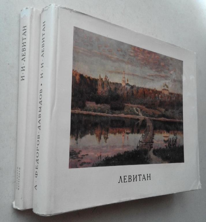 Левитан монография Федоров-Давыдова 2