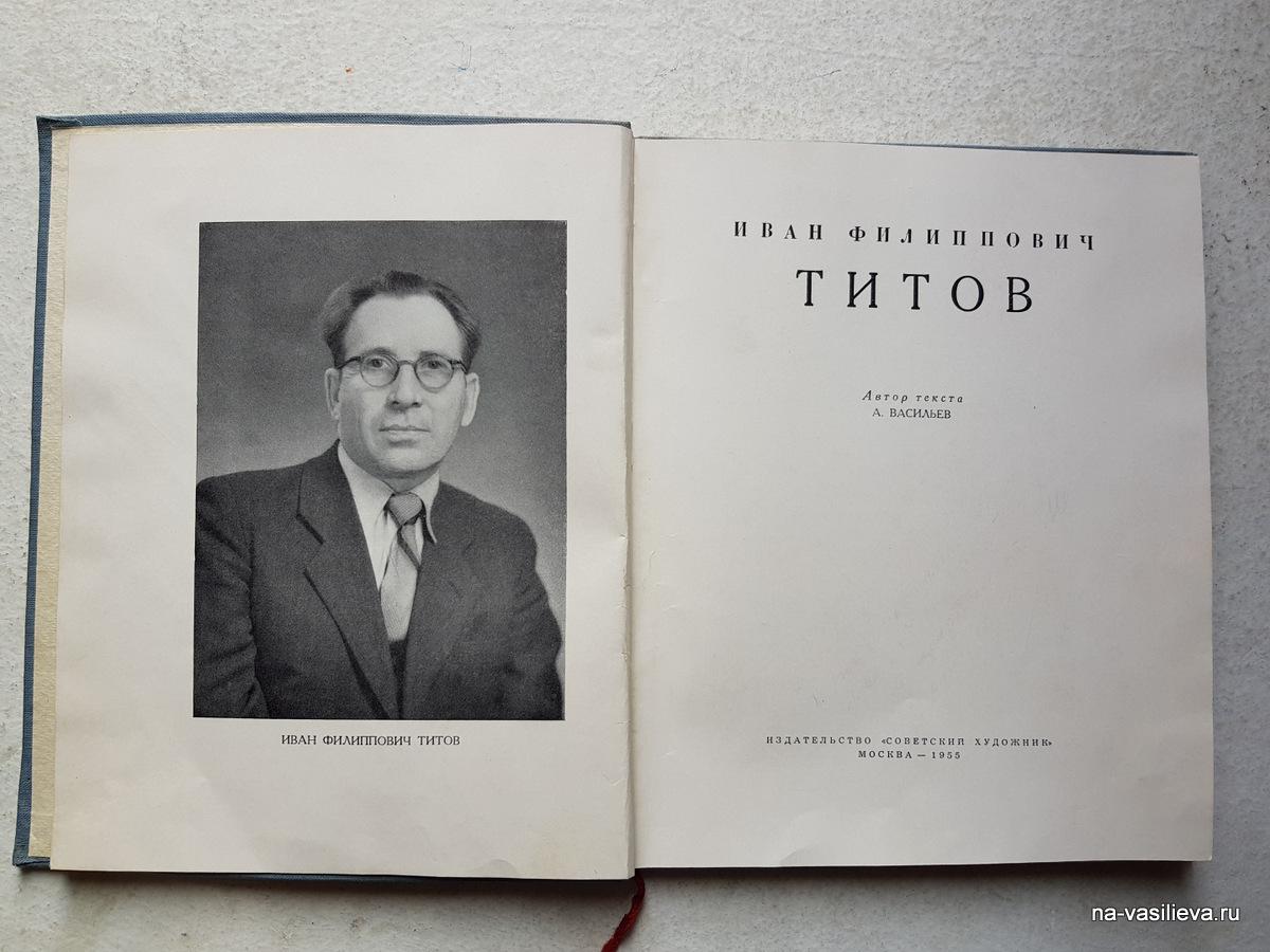 """Монография Алексея Васильева """"Иван Титов"""" 2"""