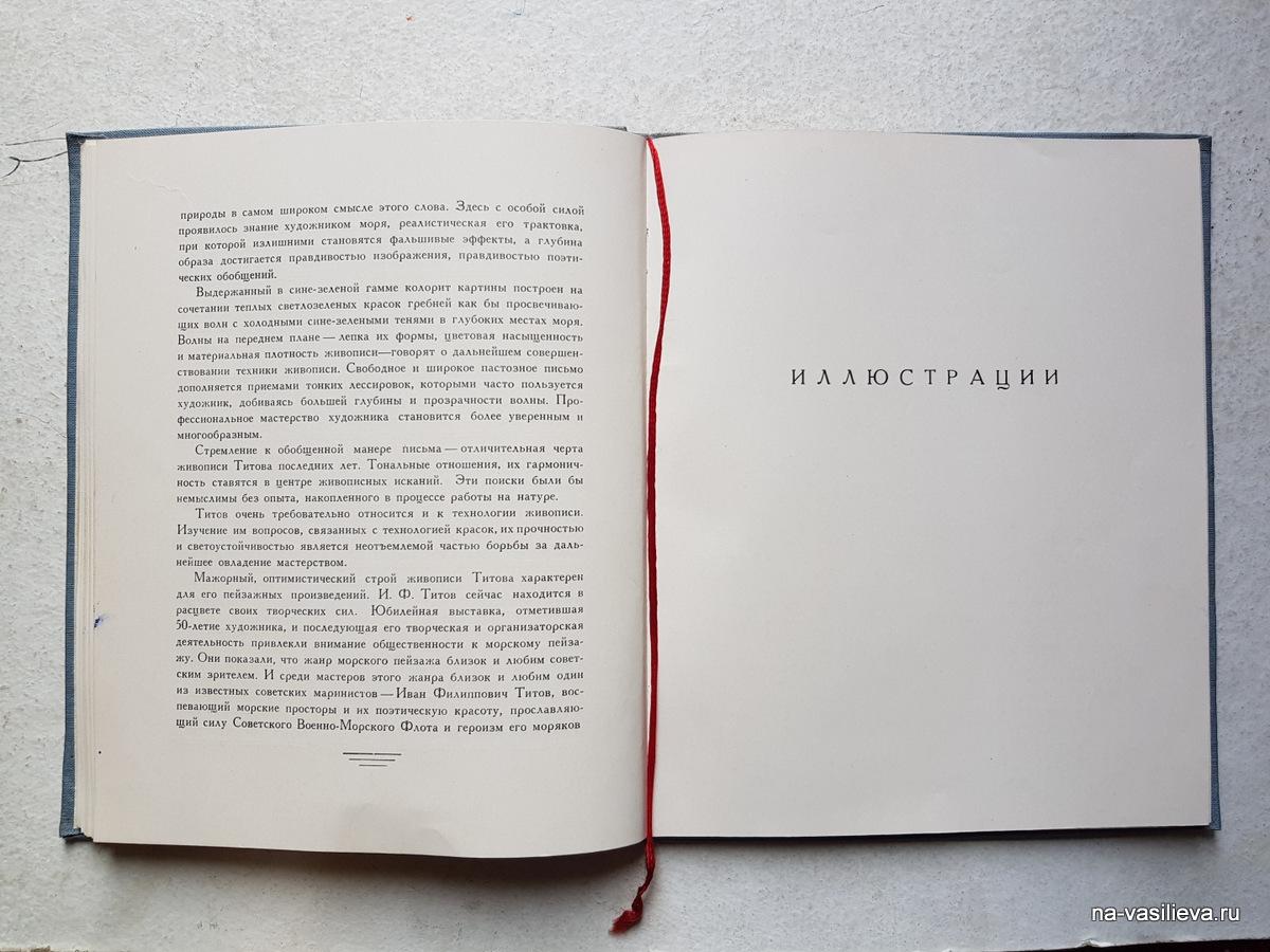 """Монография Алексея Васильева """"Иван Титов"""" 21"""