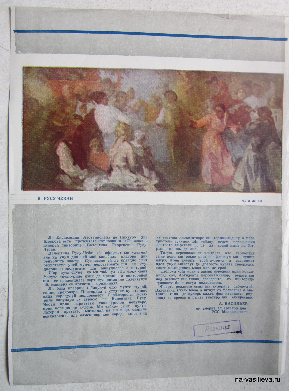 В. Руссу-Чобану Жок
