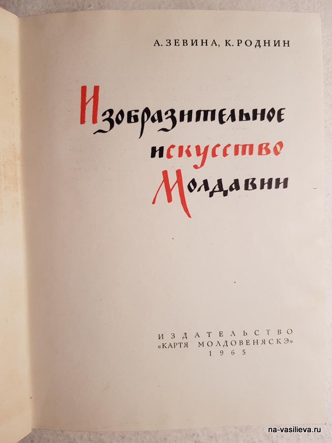 Книга Роднина 2
