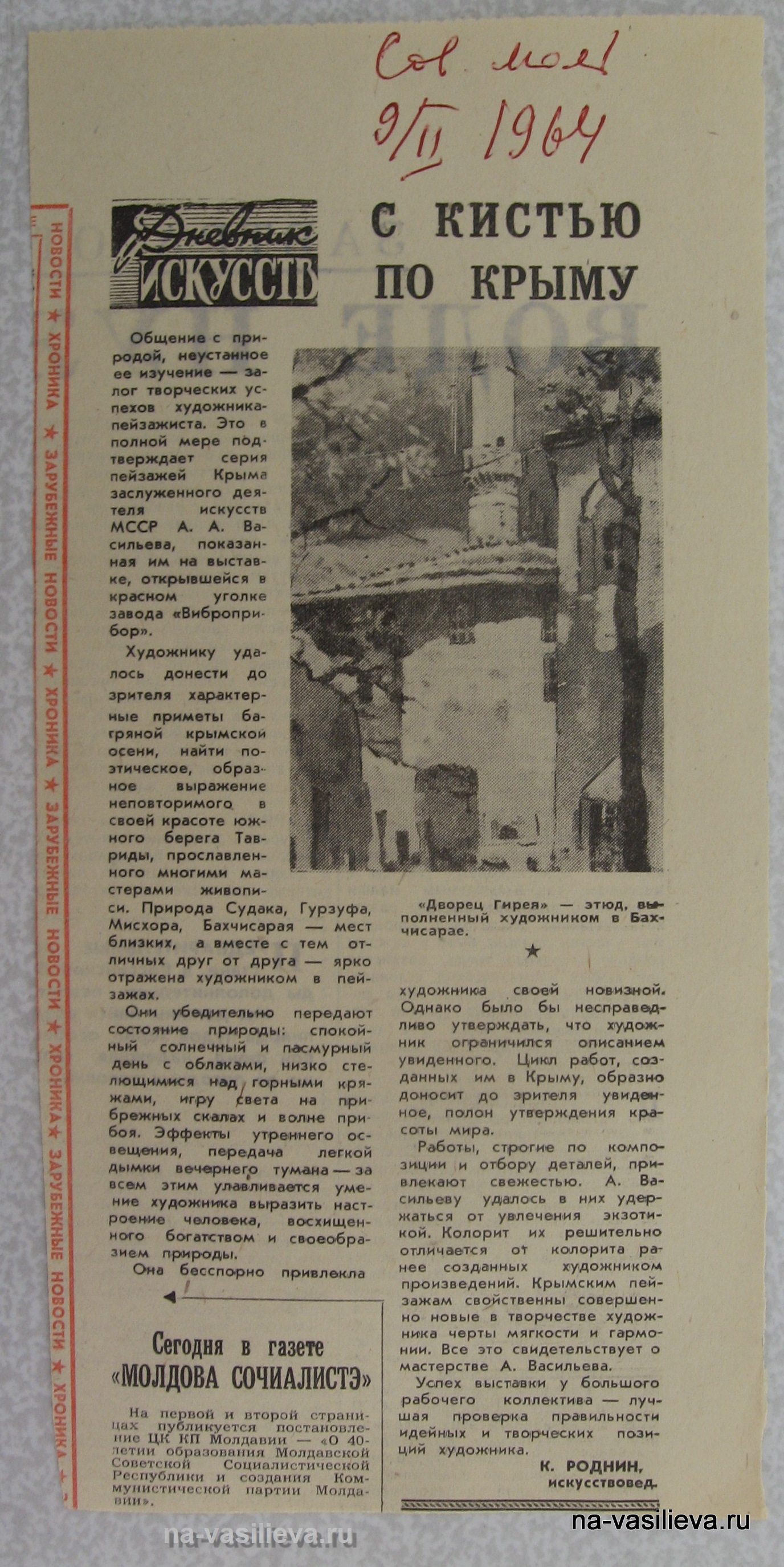 Васильев Роднин статья 1