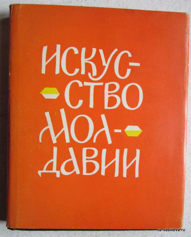 Книга Роднина 4