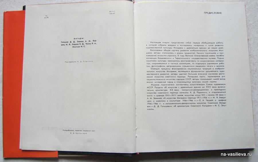 Книга Роднина 5