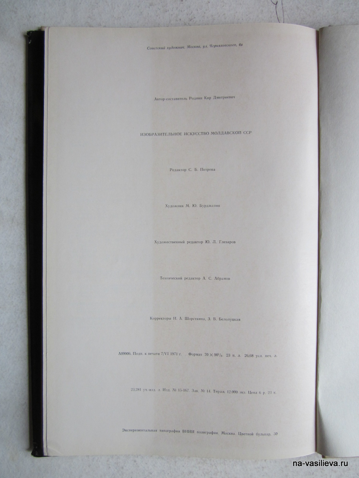 Книга Роднина 7