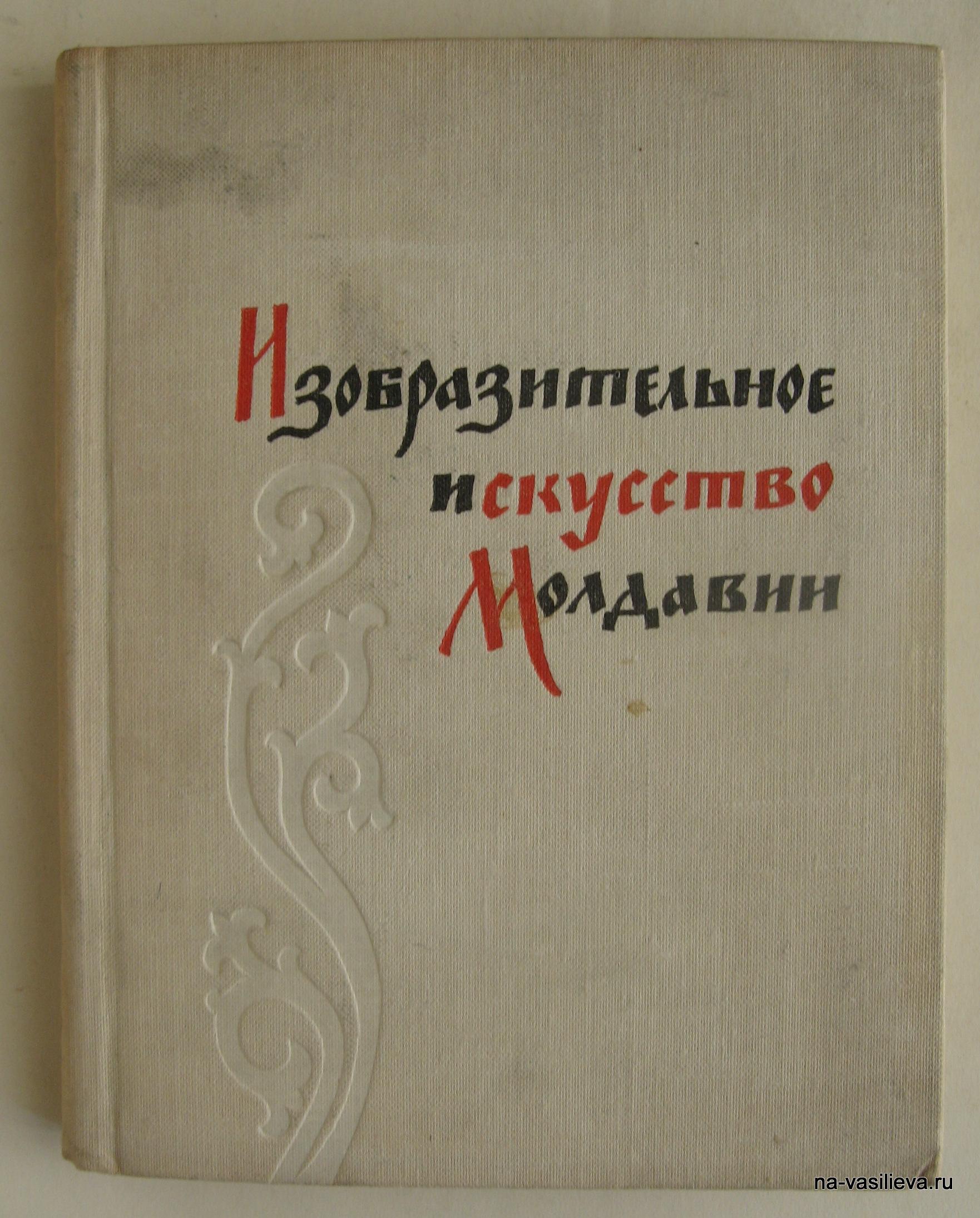 Книга Роднина 1