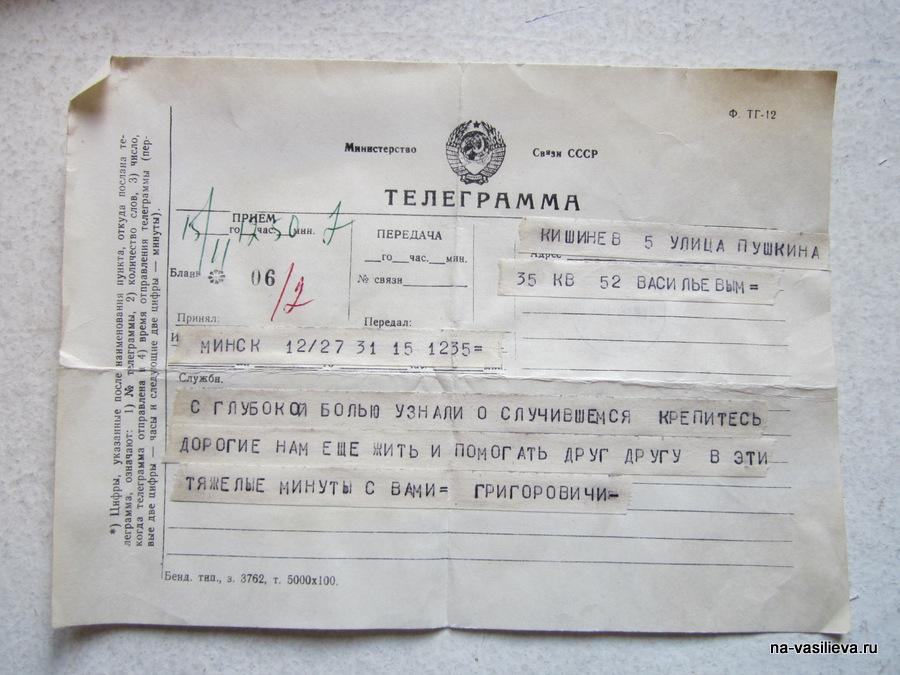 телеграмма 6