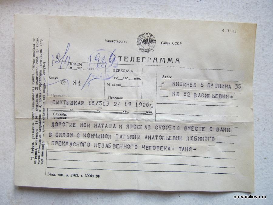 телеграмма 7
