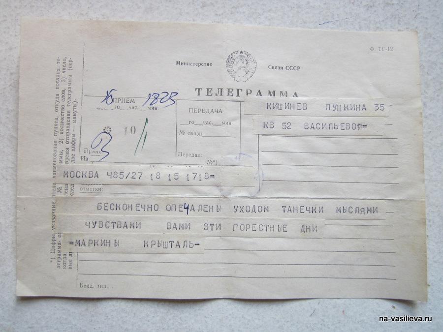 телеграмма 11