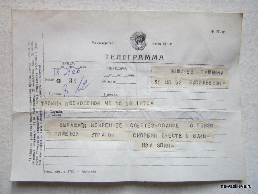 телеграмма 12