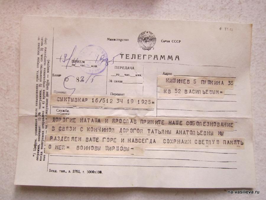 телеграмма 4