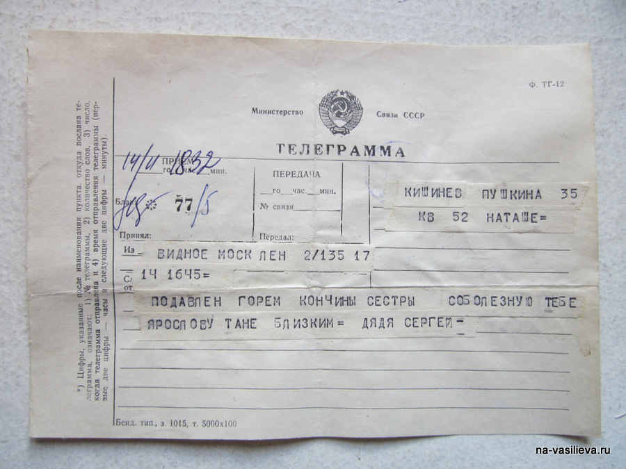 телеграмма 1