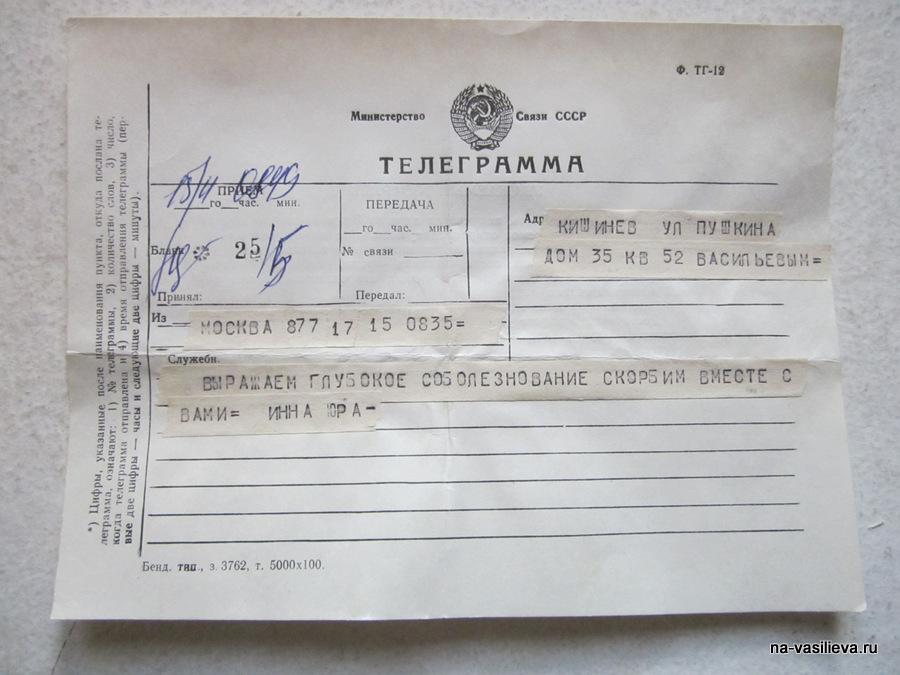 телеграмма 2