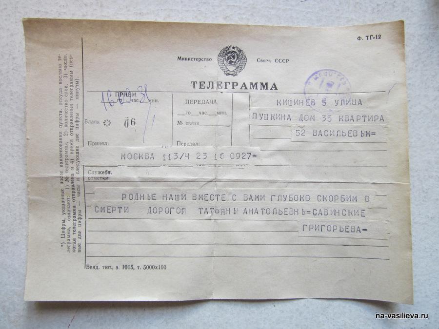 телеграмма 5