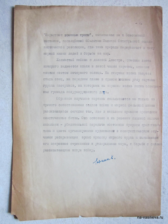 Васильев Роднин статья 4