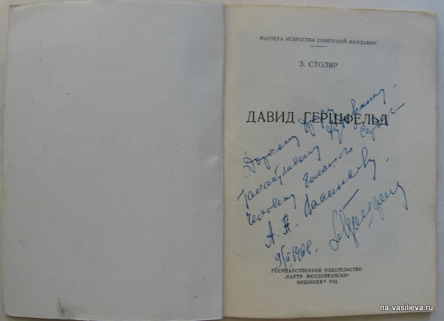 автограф 2