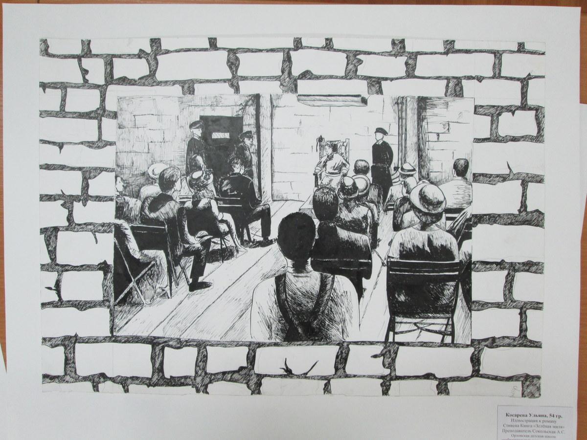 Косарева-Ульяна-Иллюстрация.Зеленая-миля-С.Кинга