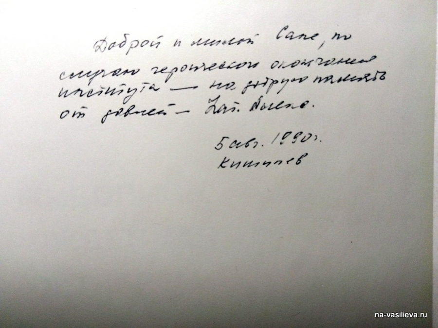 Автограф Натальи Васильевой