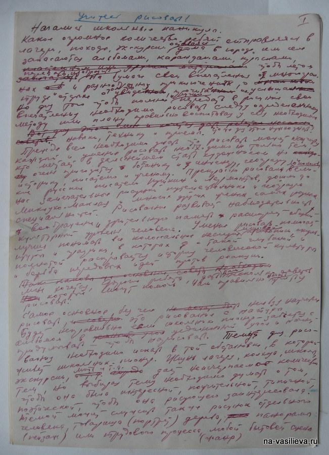 рукопись 1
