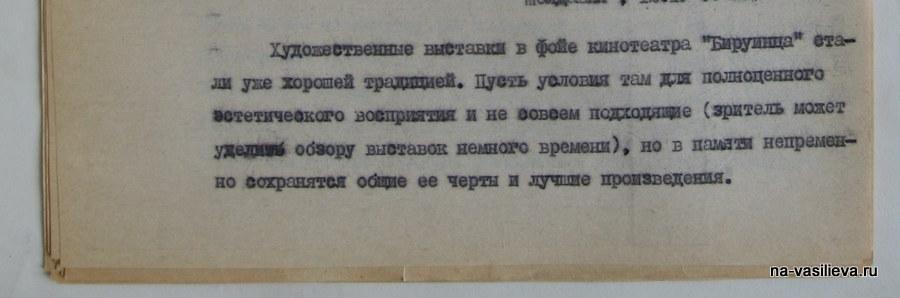 А Васильев Искусство юных 2