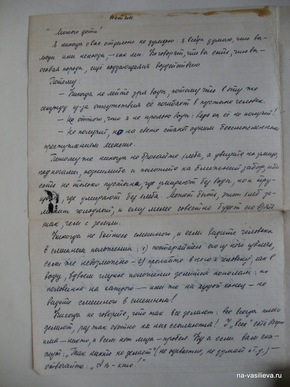 Марина Цветаева Детям Рукопись Натальи Васильевой