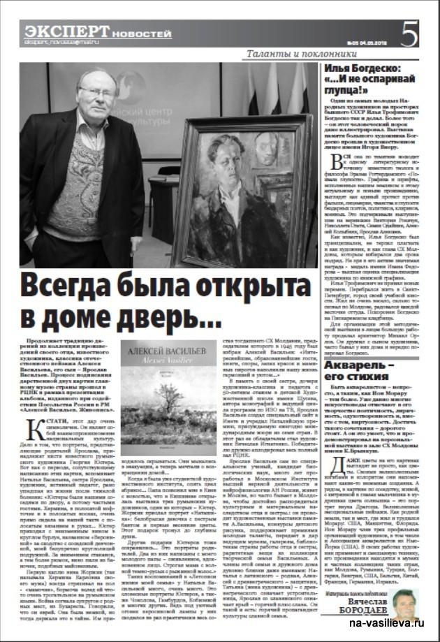 Газета ЭН