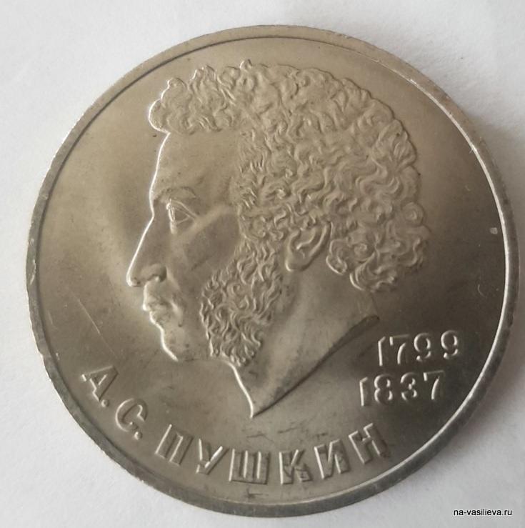 А С Пушкин медаль