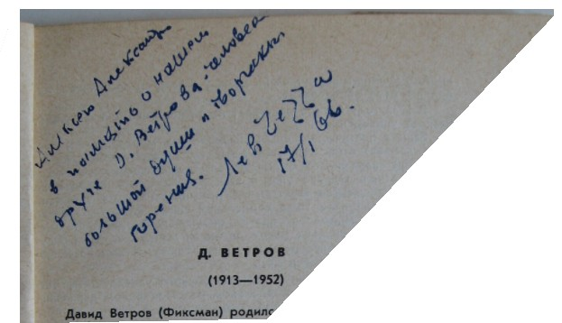 Автограф на книге Л Чезза А Васильеву 3