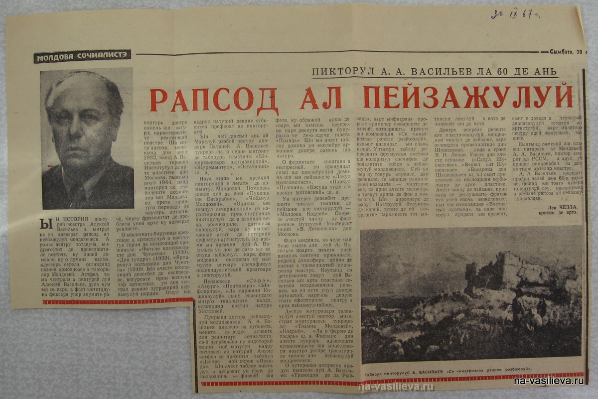 СМИ о А Васильеве