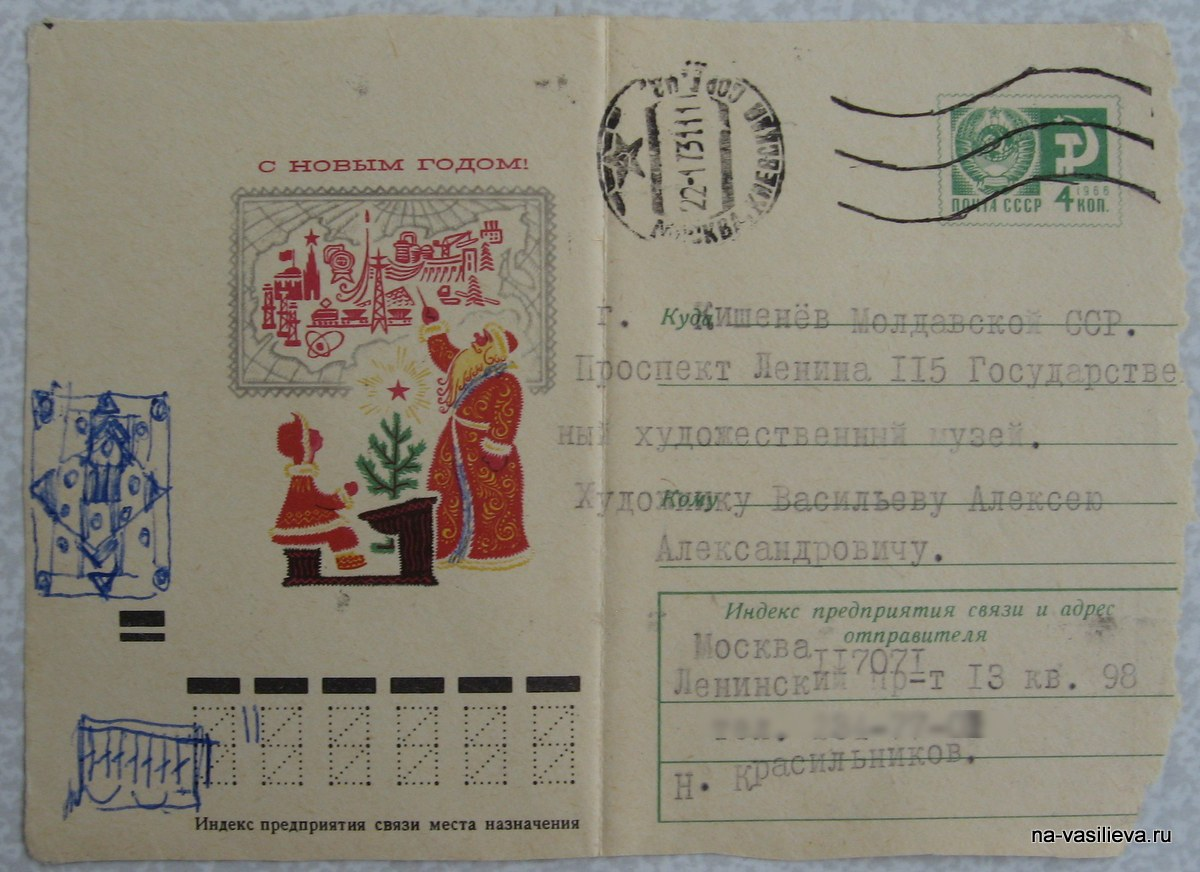 Николай Красильников Письмо 1