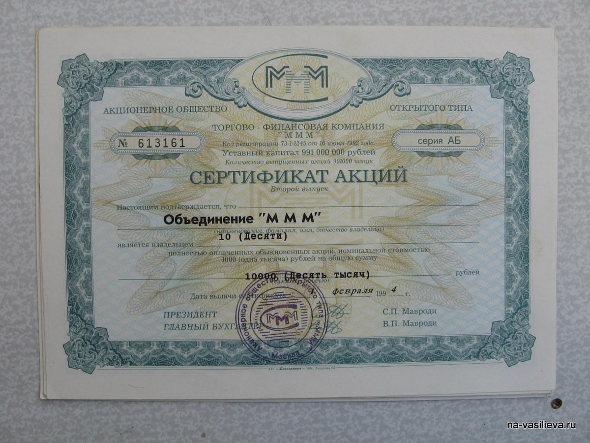 акции Мавроди Васильева Я.