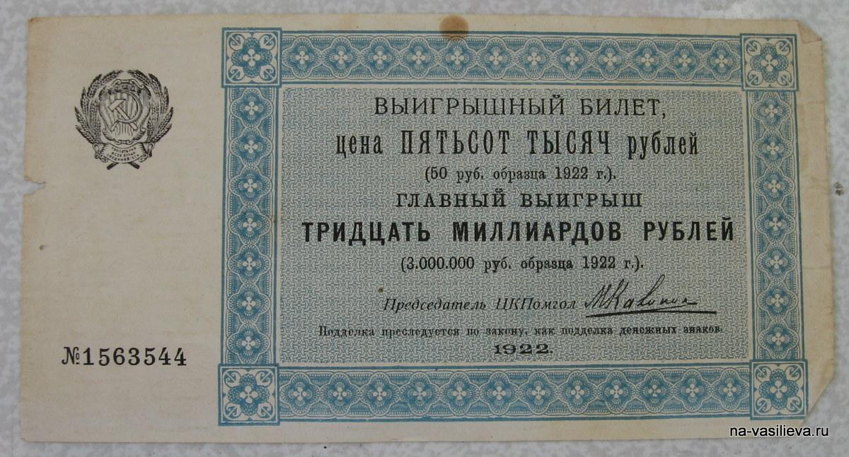 лотерейный билет Фаины Бусловой