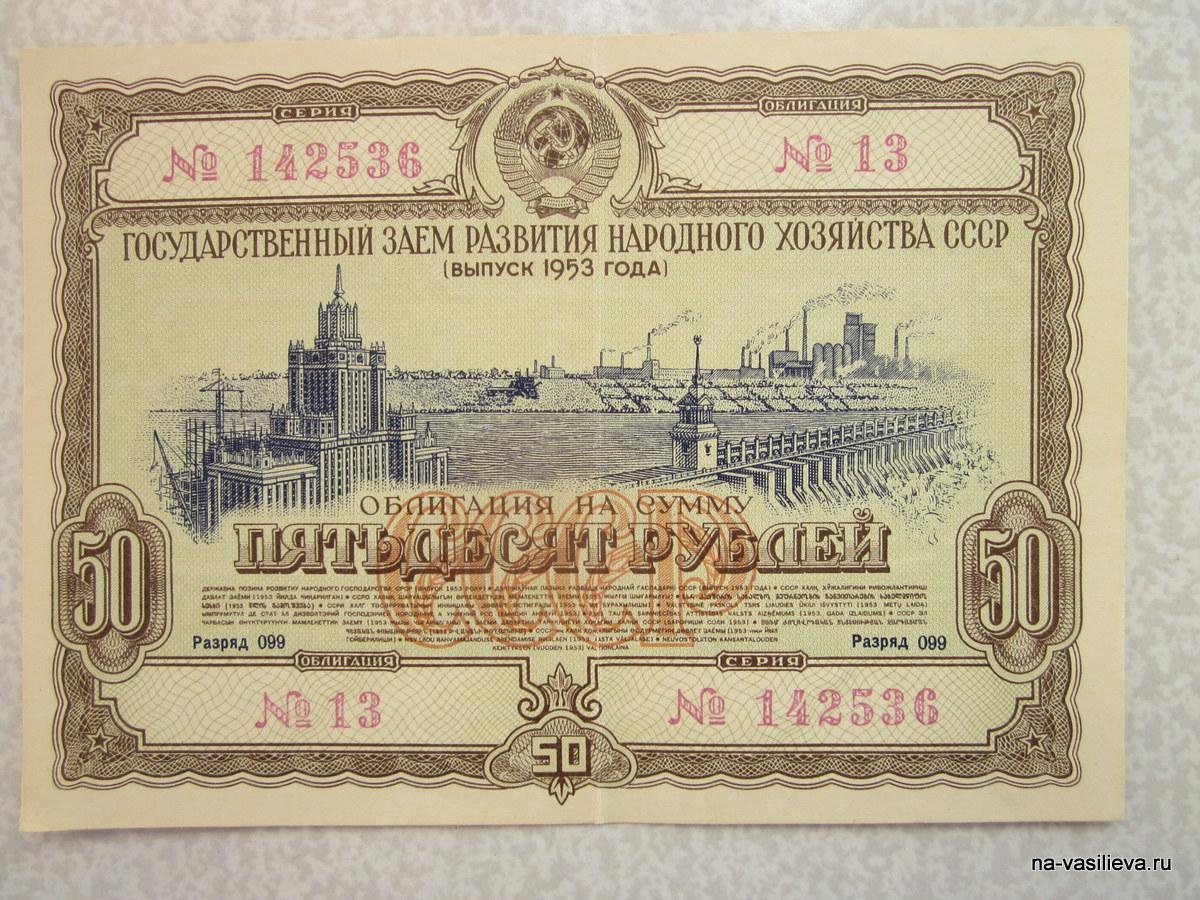 облигация 1952 г Т. Васильевой