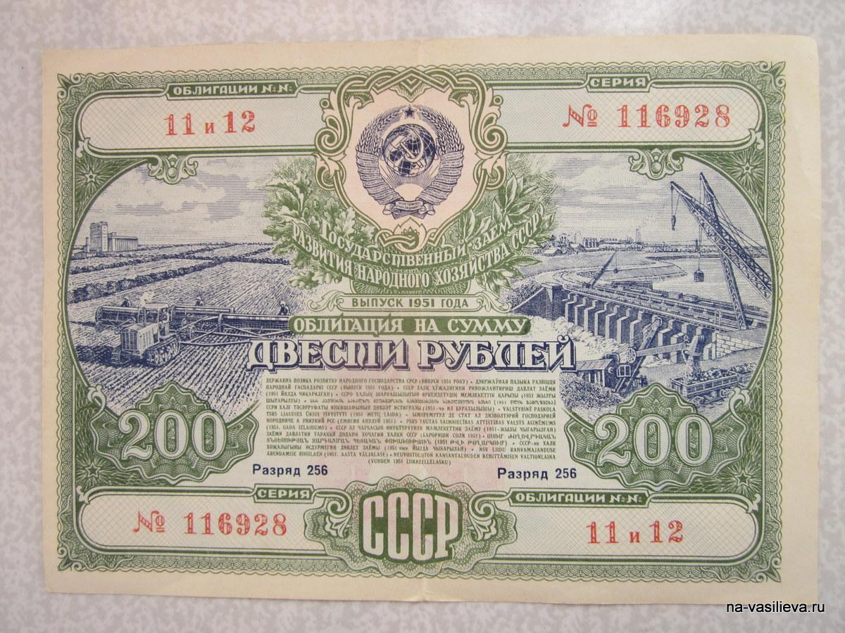облигация 1951 г